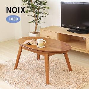 木製オーバルこたつテーブル 幅105cm 楕円形 NOIXノワ 3〜4人 コタツ 省スペース コンパクト ナチュラル シンプル 北欧[k]|marusyou