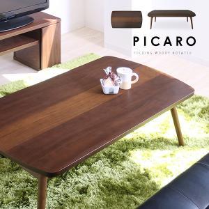 木製折りたたみこたつテーブル 幅110×奥行60 長方形 PICARO ピカロ 3人〜4人用 おしゃれ 折り畳み コタツローテーブル 北欧[k]|marusyou