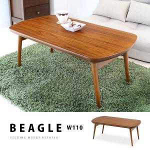 木製折りたたみこたつテーブル 幅110×奥行60 長方形 BEAGLEビーグル 3人〜4人用 おしゃれ 折り畳み コタツローテーブル 北欧ナチュラルシンプル[k]|marusyou