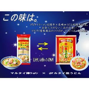 数量限定 長崎皿うどん味棒ラーメン&マルタイラーメン味皿うどん