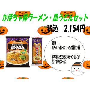 【数量限定】かぼちゃ皿うどん&棒ラーメンセット●秋の旬なお野菜で!!●九州の工場より直送いたします●