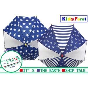 【子供服】 Kids Foret (キッズフォーレ) 星柄・いかりボーダー柄窓付かさ SS〜M B81878|marutaka-iryo
