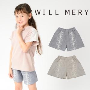 キッズ 子供服 will mery (ウィルメリー) シャンブレー刺繍入りキュロットパンツ 80cm〜130cm n23102|marutaka-iryo