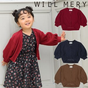 SALE 子供服 Will Mery (ウィルメリー) ワッフルカーディガン 80cm〜130cm N60400|marutaka-iryo