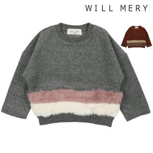 SALE 子供服 Will Mery ウィルメリー ファー配色ブークレ裏起毛トレーナー 80cm〜140cm N60603|marutaka-iryo
