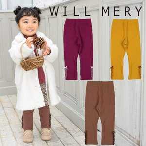 【子供服】 Will Mery (ウィルメリー) 脇チュールフリル裏起毛レギンス 80cm〜130cm N61026 marutaka-iryo