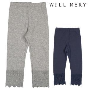 【子供服】 Will Mery (ウィルメリー) 爆温裏起毛裏シャギー裾レースレギンス 80cm〜130cm N61027|marutaka-iryo