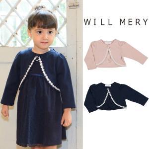 【子供服】 Will Mery (ウィルメリー) お花レース使い無地ジャケット 80cm〜130cm S20455|marutaka-iryo