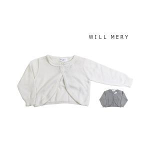 【子供服】 Will Mery (ウィルメリー) ニットカーディガン・ボレロ 80cm〜130cm S26452|marutaka-iryo