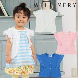 子供服 Will Mery ウィルメリー レース使いテレコカーディガン 80cm〜130cm S40451|marutaka-iryo