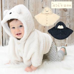 【子供服】 kids zoo (キッズズー) くま・ペンギンボアマント・ケープ・ポンチョ S,M W50111|marutaka-iryo