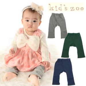 【子供服】 kids zoo (キッズズー) 裏毛マチ付パンツ 70cm〜90cm W57084|marutaka-iryo