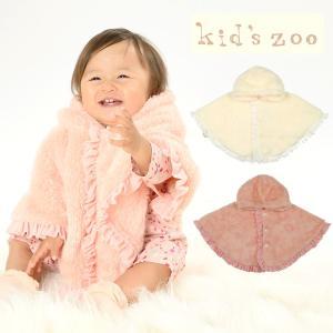 【子供服】 kids zoo (キッズズー) フリル付きボアマント・ポンチョ・ケープ S,M W60121|marutaka-iryo