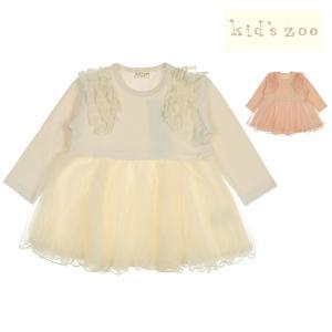 【子供服】 kids zoo (キッズズー) 肩フリルチュールスカートワンピース 70cm〜95cm W60303|marutaka-iryo