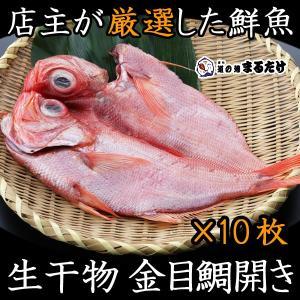 干物 詰め合わせ 金目鯛開き 10枚セット 宮城県産 生干物|marutake-netshop