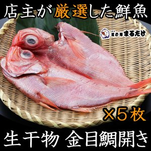 干物 詰め合わせ 金目鯛開き 5枚セット 宮城県産 生干物|marutake-netshop