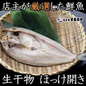 干物 ほっけ開き 北海道産 生干物 ホッケ|marutake-netshop