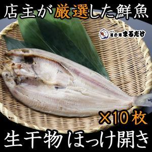 干物 詰め合わせ ほっけ開き 10枚 北海道産 生干物セット ホッケ|marutake-netshop