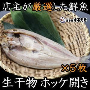 干物 詰め合わせ ほっけ開き 5枚 北海道産 生干物セット ホッケ|marutake-netshop