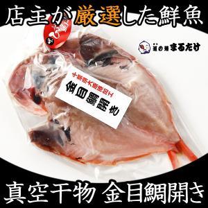 干物 金目鯛開き 真空干物 国産 キンメダイ