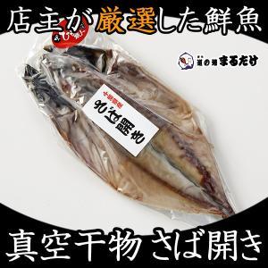 ギフト 干物 さば開き 千葉県産 真サバ マサバ 真空干物 鯖 父の日ギフト 母の日ギフト