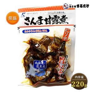 ピリ辛!!骨まで柔らか。旨いよ!  ・商品名:北海道 道東産 さんま甘露煮 ・内容量:220g ・包...