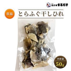 干ひれ 50g ふぐひれ トラフグのヒレ 魚介類乾燥品 国内産 干しヒレ 河豚
