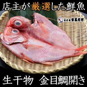 干物 金目鯛開き 宮城県産 干物 キンメダイ 冷凍