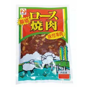 厚切ロースジンギスカン500g(味付パック)|marutatsu