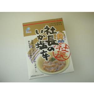 社長のイカの塩辛250g|marutatsu