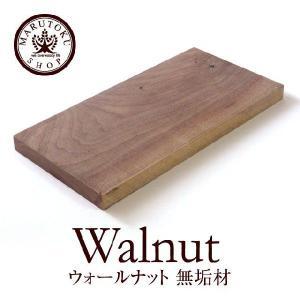 ▼ウォールナット 無垢材(厚さ20mm×巾300mm×長さ1000mm)▼DIY専用木材 marutokushop