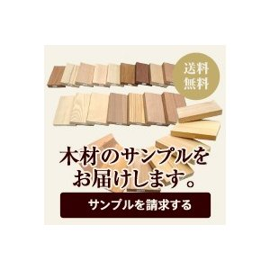 木材サンプル marutokushop
