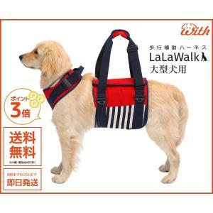 介護用ハーネス  中・大型犬用 ナチュラルマリンLサイズです。腰が悪くなったり、脚力が低下したワンち...