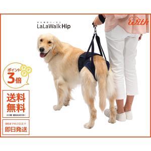介護用ハーネス  後ろ足用 Hip 迷彩ネイビーです。サイズは大型犬用フリーサイズです。後ろ足の脚力...