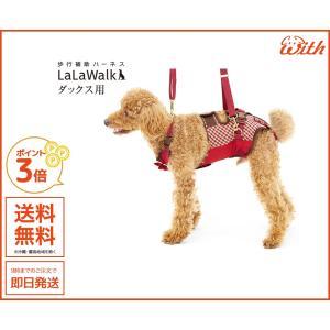 介護用ハーネス  小型犬・ダックス用 スクールガール[エンジ×ブラウンチェック] Mサイズ。腰が悪く...