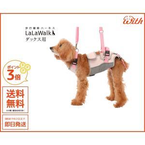 介護用ハーネス  小型犬・ダックス用 スイートグレンチェック Sサイズ。腰が悪くなったり、脚力が低下...