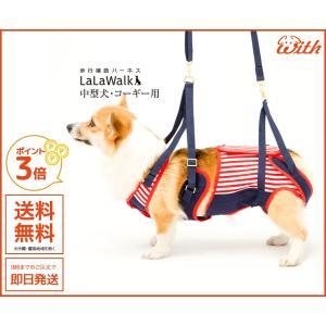 介護用ハーネス  コーギー用 セーラーマリン[赤×紺] CLサイズ。背中から腰にかけての姿勢を安定さ...
