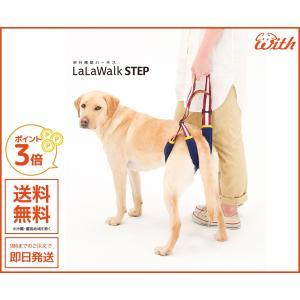 介護用ハーネス  後ろ足用 STEP アメリカンカジュアルです。サイズは中・大型犬用フリーサイズです...