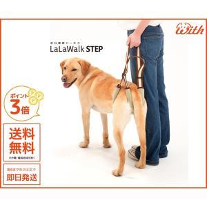 介護用ハーネス  後ろ足用 STEP ウッドブラウンです。サイズは中・大型犬用フリーサイズです。後ろ...