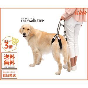 介護用ハーネス  後ろ足用 STEP MONO モノです。サイズは中・大型犬用フリーサイズです。後ろ...