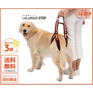 介護用ハーネス  後ろ足用 STEP ワインブラウンです。サイズは中・大型犬用フリーサイズです。後ろ...