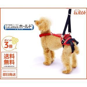 ララウォークの「ホールド」シリーズ。4kg〜9kgまでの小型犬用フリーサイズです。後ろ足の脚力が低下...