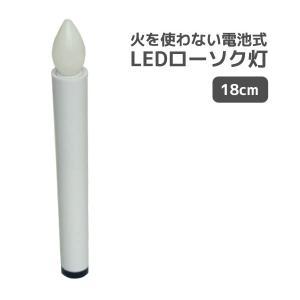 盆提灯 盆提灯 関連商品 電池式 LEDローソク灯 1号 電池式 コードレス LED仕様|marutomi-a