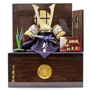 五月人形 兜 兜収納飾り 久月 正絹青糸裾濃縅 兜 収納飾り コンパクト おしゃれ marutomi-a