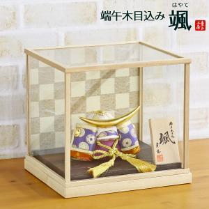 五月人形 木目込み飾り 颯 「天」 伊達 木製市松模様バック 兜ガラスケース飾り  コンパクト おしゃれ|marutomi-a