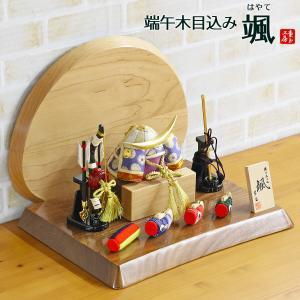 五月人形 木目込み飾り 颯 「天」 伊達 高級木材使用台屏風 木目込み鯉のぼり 弓太刀 兜飾り コンパクト おしゃれ|marutomi-a