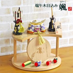 五月人形 木目込み飾り 颯 「天」 伊達 ハードメイプル製 三日月・円形二段飾り台 木目込み鯉のぼり 丸型名前札 兜飾り コンパクト おしゃれ|marutomi-a