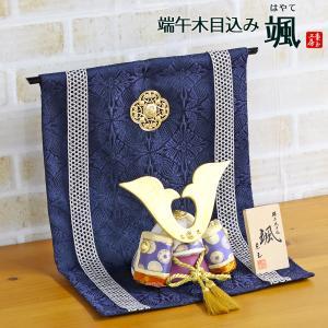 五月人形 木目込み飾り 颯 「天」 大鍬形 銀華几帳 兜飾り コンパクト おしゃれ|marutomi-a