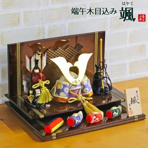 五月人形 木目込み飾り 颯 「天」 大鍬形 木目込み鯉のぼり 茶ぼかし塗り二段飾り台 兜飾り コンパクト おしゃれ|marutomi-a