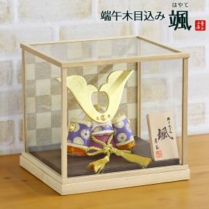 五月人形 木目込み飾り 颯 「天」 大鍬形 木製市松模様バック 兜ガラスケース飾り  コンパクト おしゃれ|marutomi-a